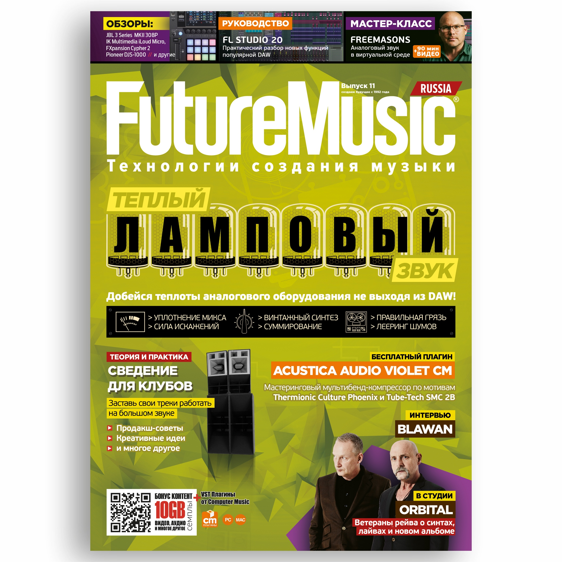 FutureMusic Russia 11