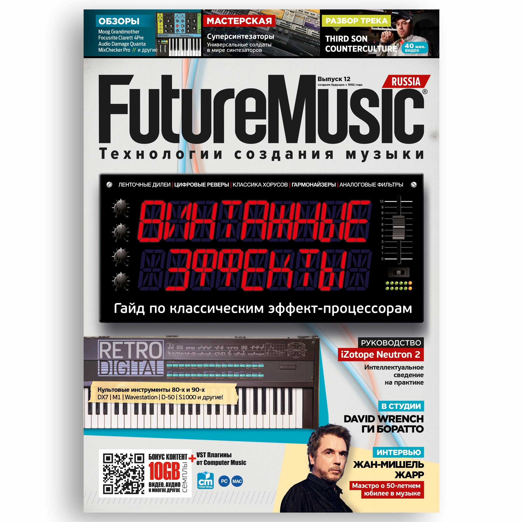 FutureMusic Russia 12