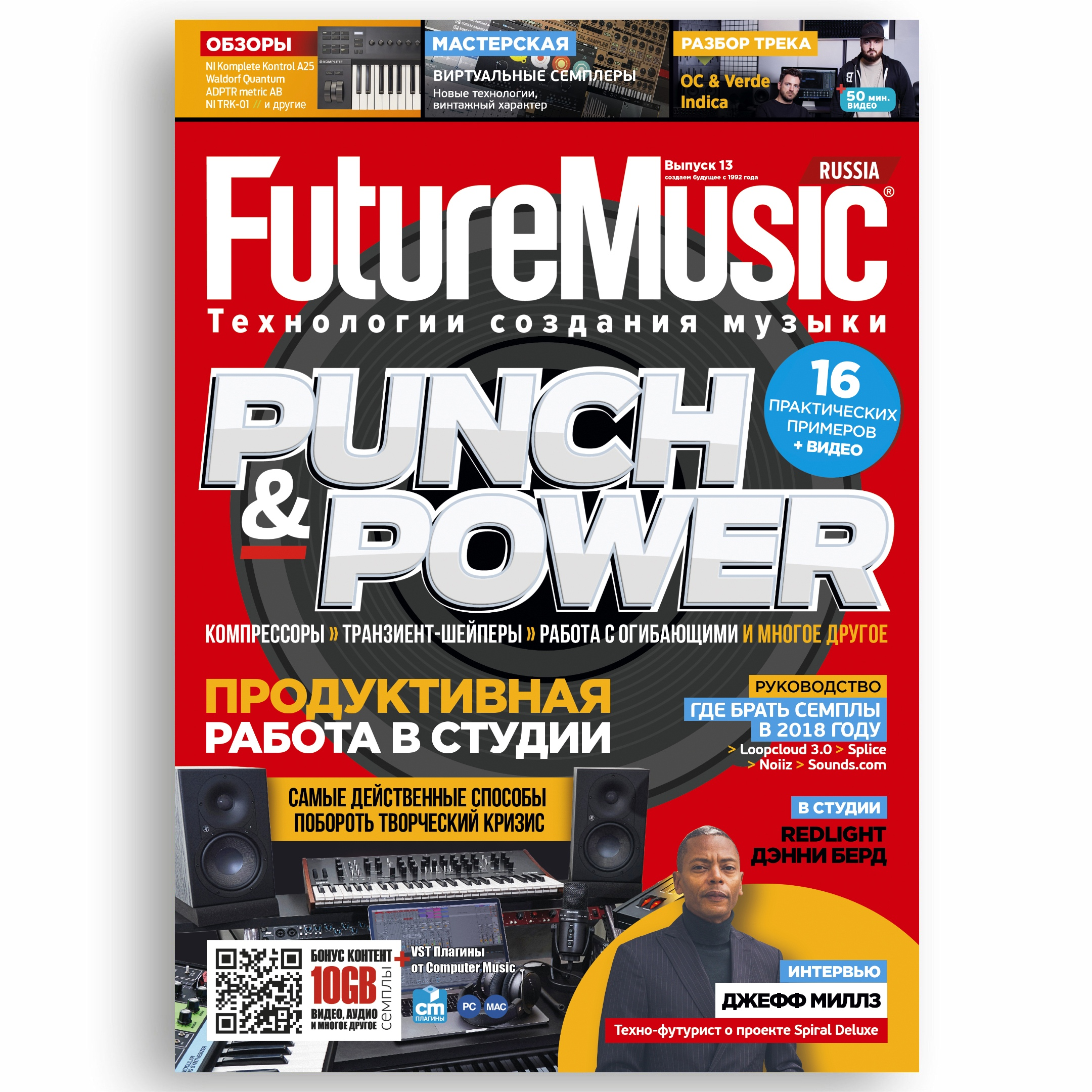 FutureMusic Russia 13