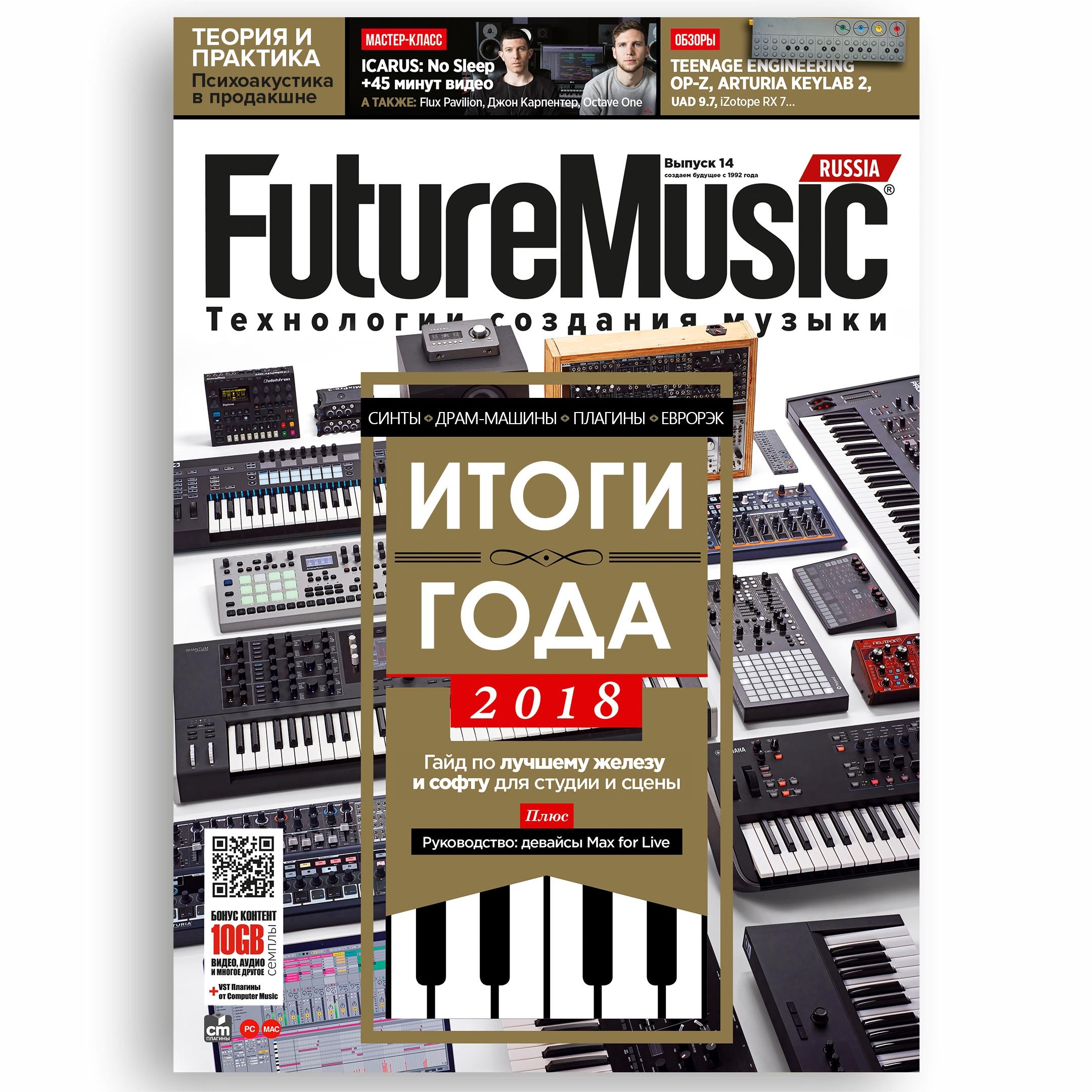 FutureMusic Russia 13