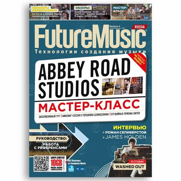 FutureMusic Russia (Выпуск 4)