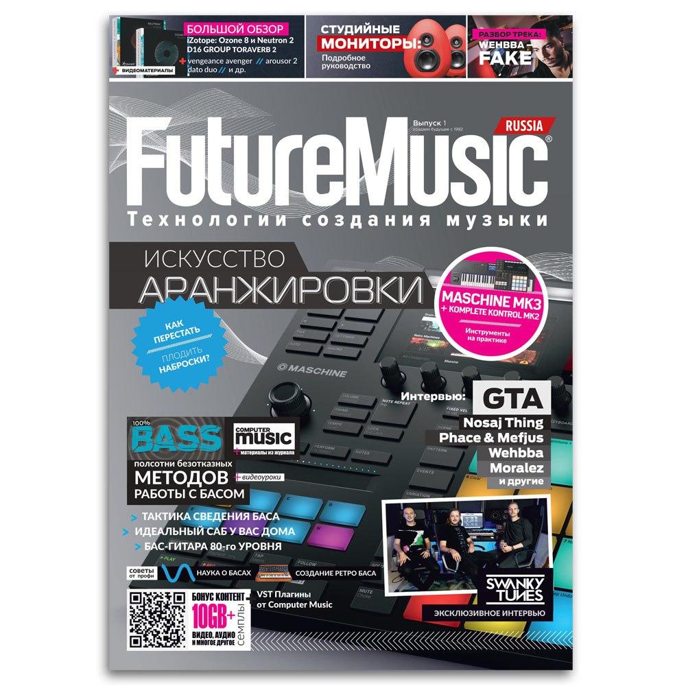 FutureMusic Russia (Выпуск 1)