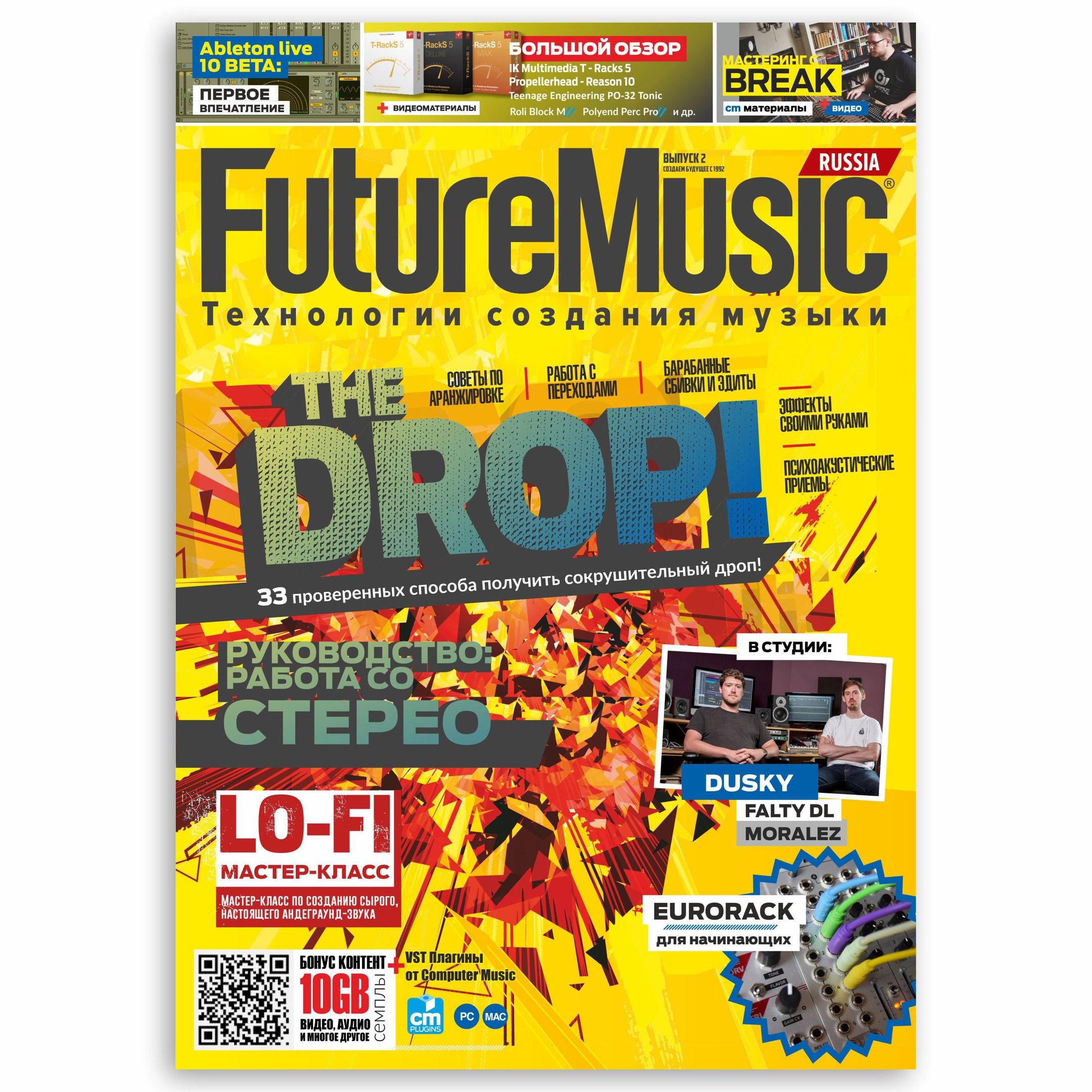 FutureMusic Russia (Выпуск 2)