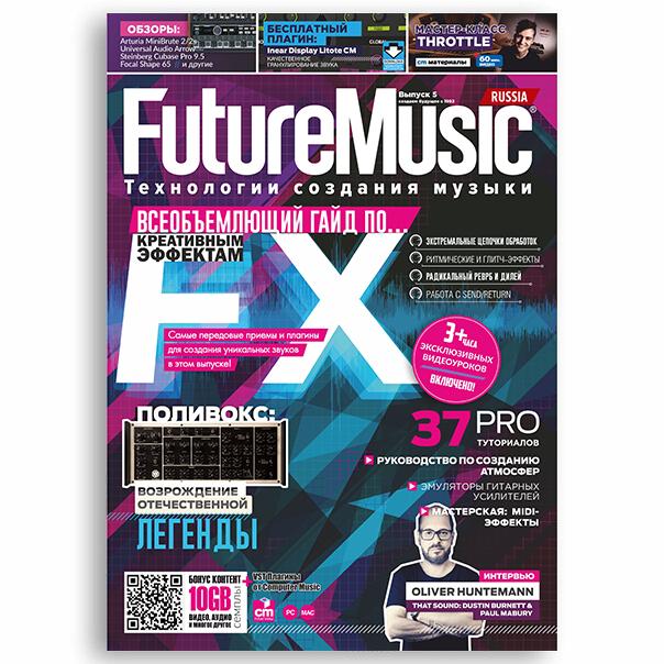 FutureMusic Russia (Выпуск 5)