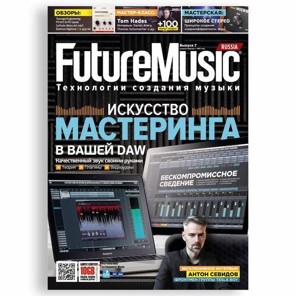 FutureMusic Russia 7