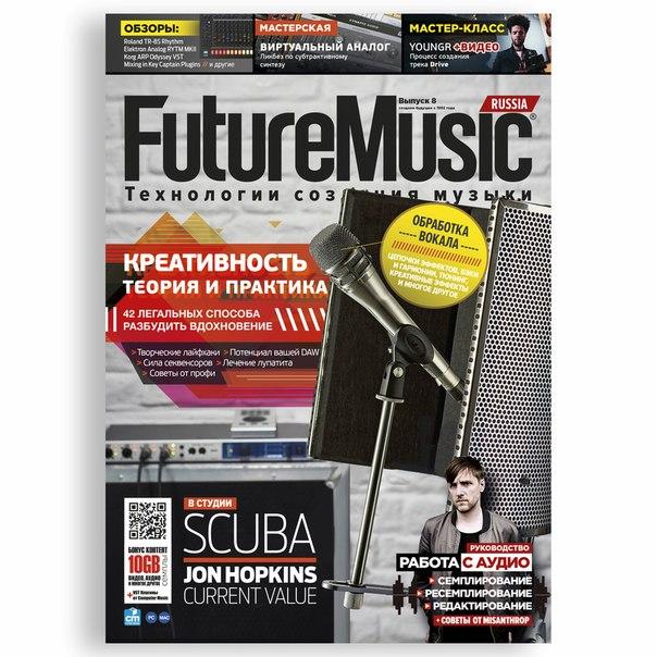 FutureMusic Russia 8
