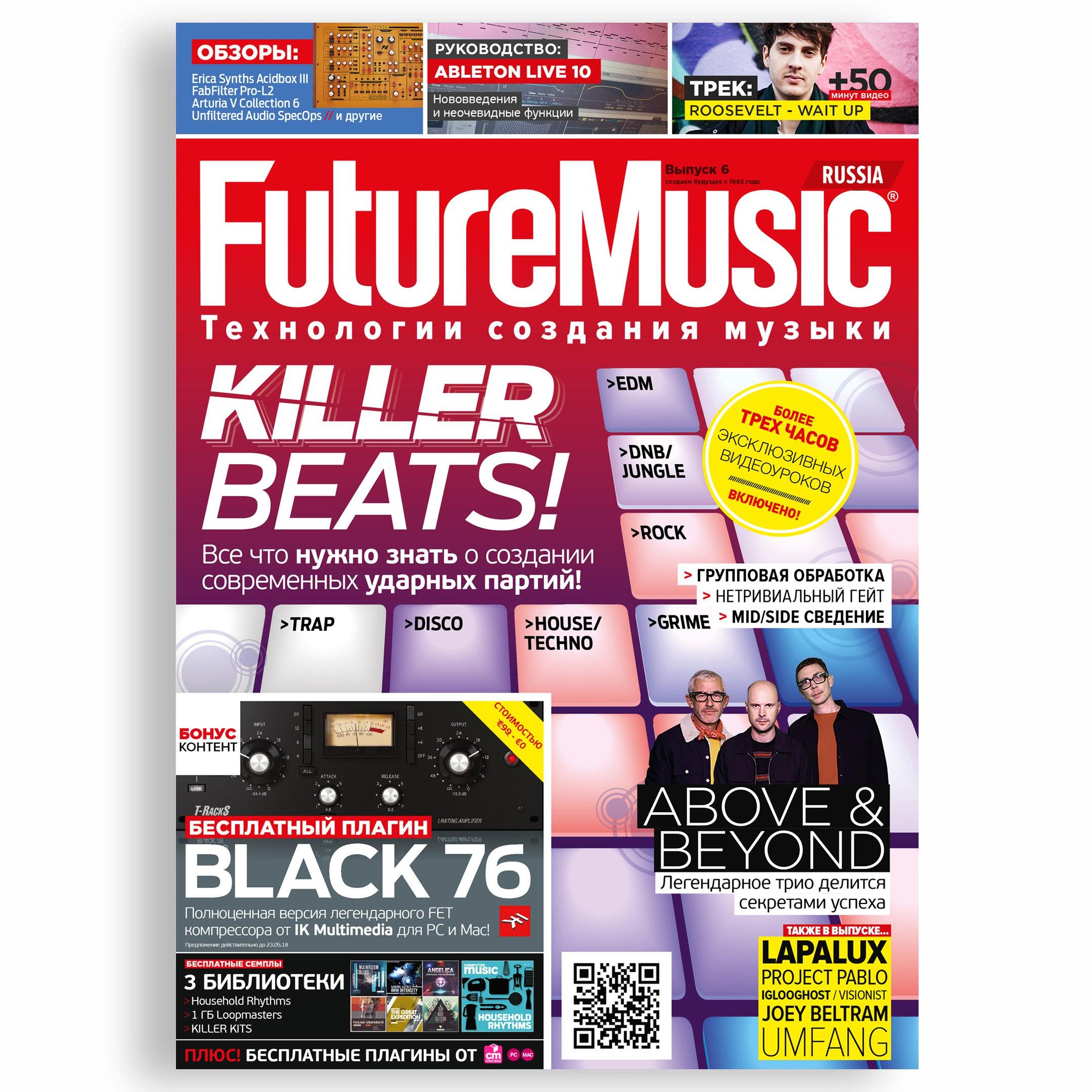 FutureMusic Russia (Выпуск 6)