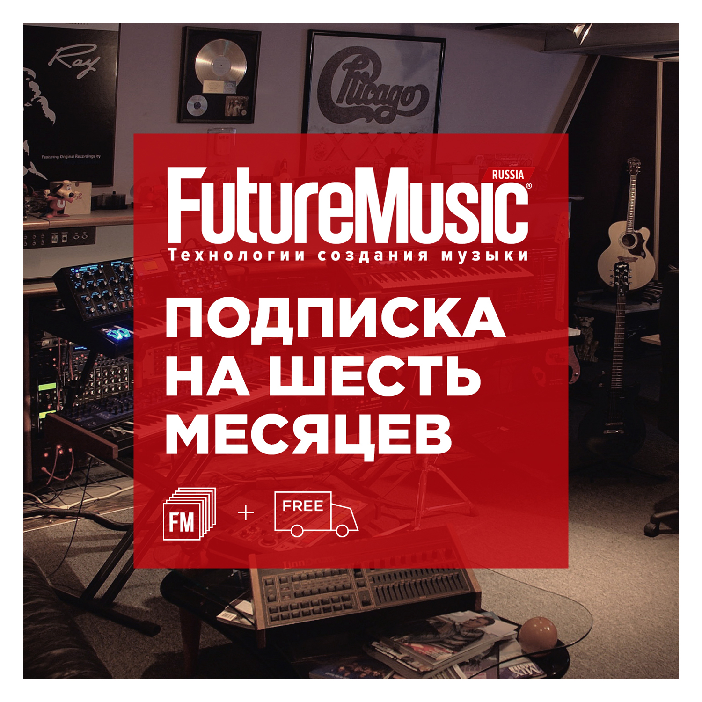 FutureMusic Russia (Подписка на 6 месяцев)