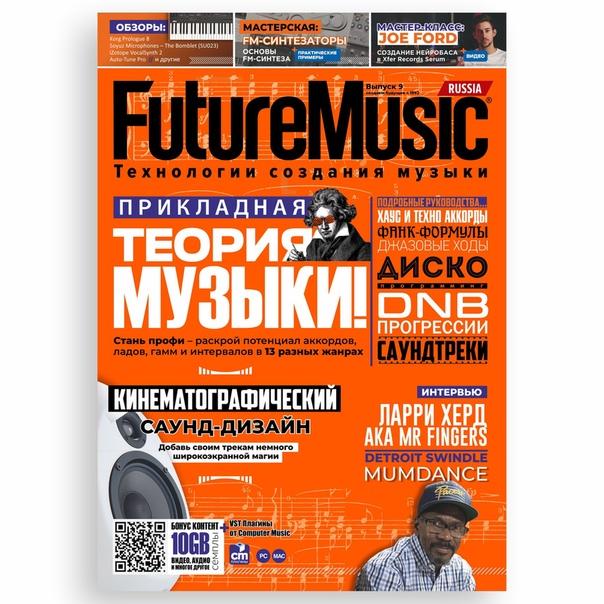 FutureMusic Russia 9